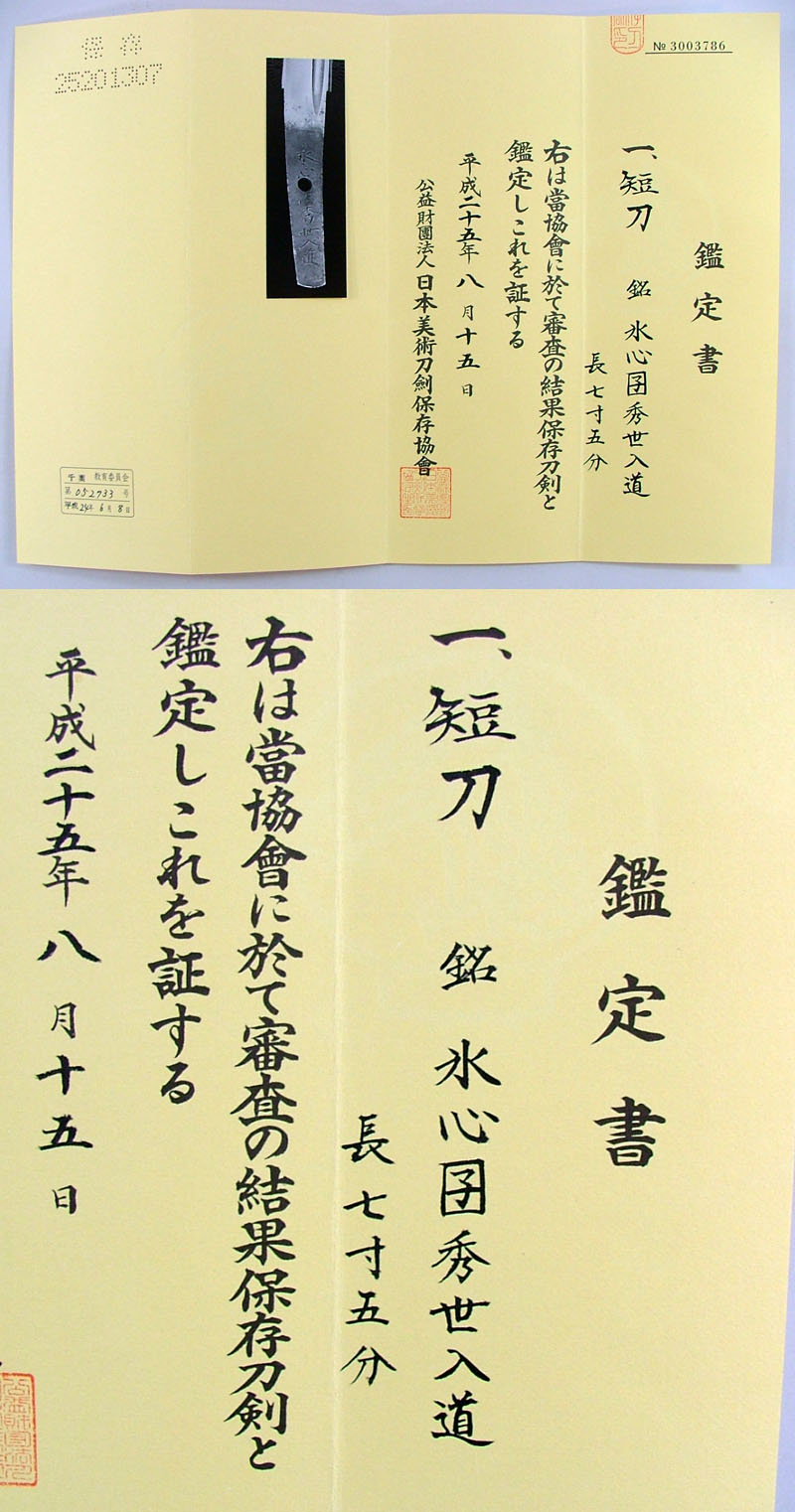 氷心子秀世入道 Picture of Certificate