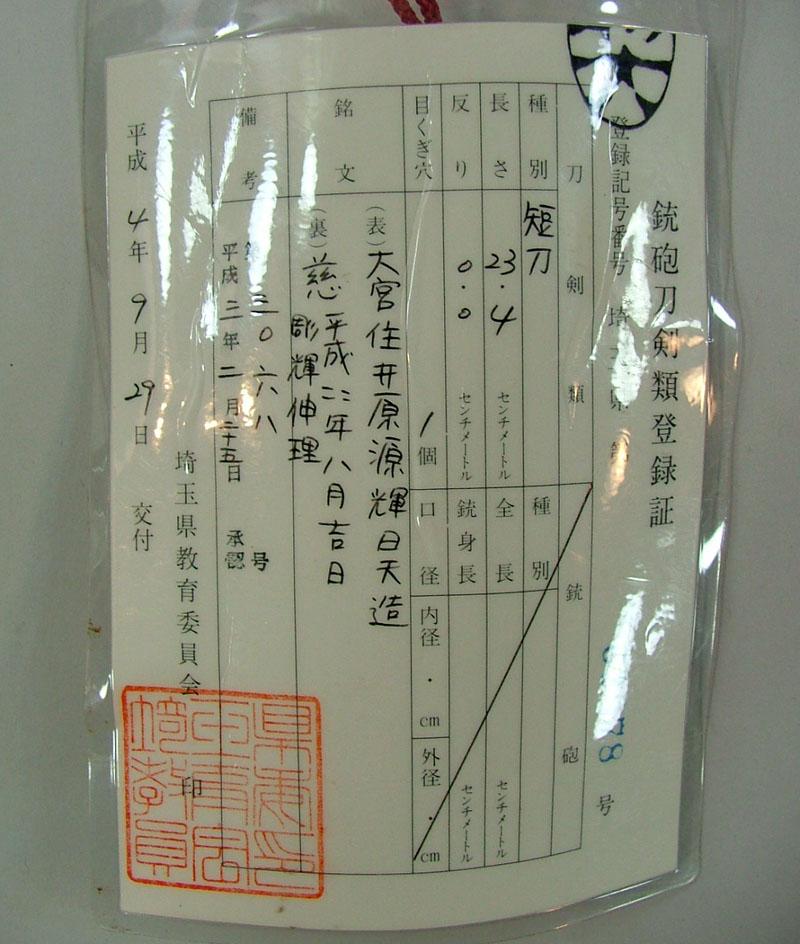 大宮住井原源輝日天造 Picture of Certificate