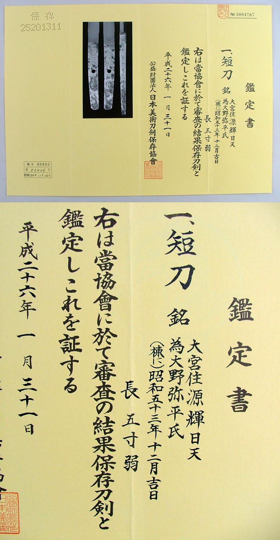 大宮住源輝日天 (井原輝日天) Picture of Certificate