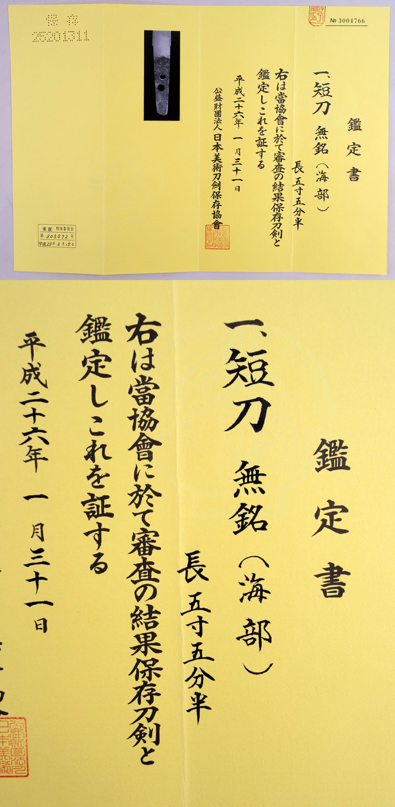 無銘(海部) Picture of Certificate