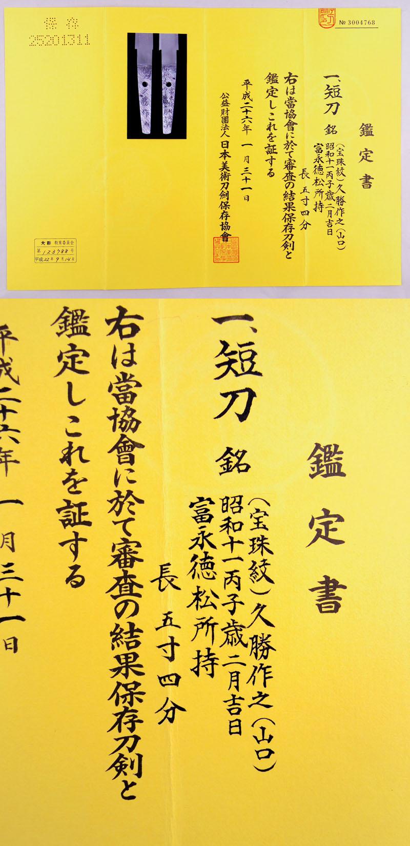 久勝作之(山口)(竹島久勝) Picture of Certificate