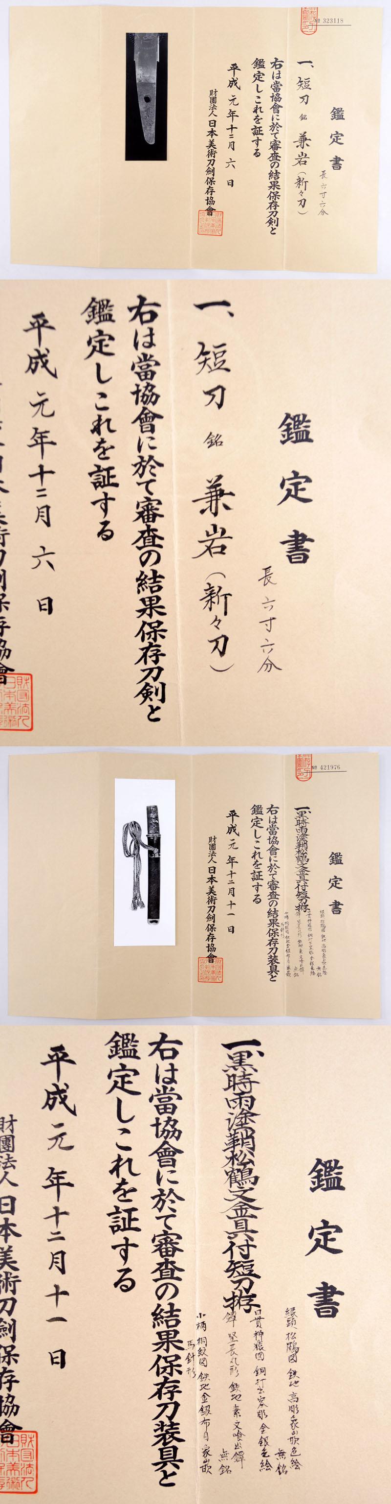 兼岩 Picture of Certificate