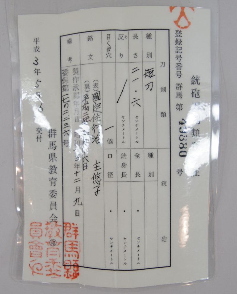 國定住行治 Picture of Certificate