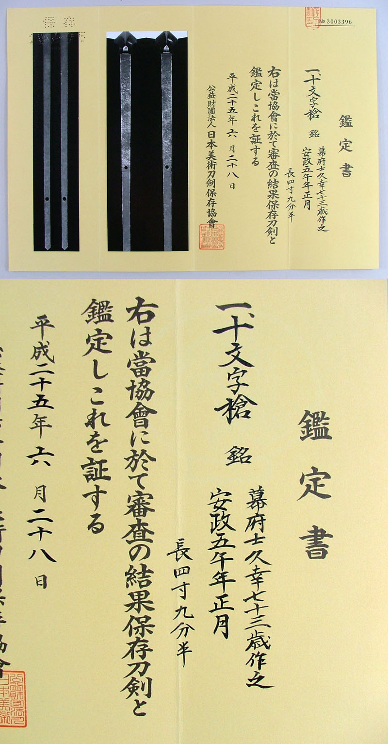 十文字槍 幕府士久幸七十三歳作之 Picture of Certificate