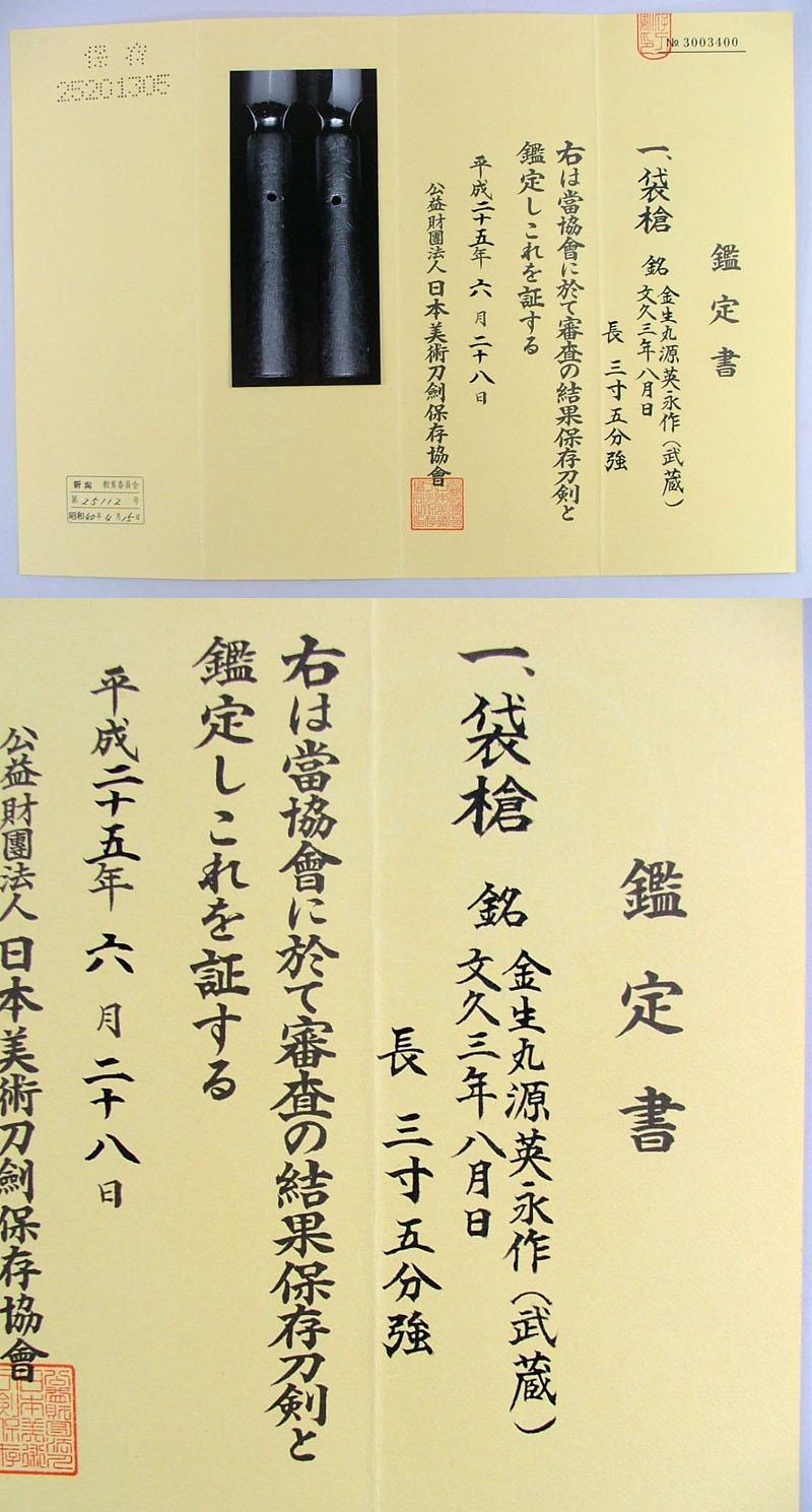 袋槍 金生丸源英永作(武蔵) Picture of Certificate