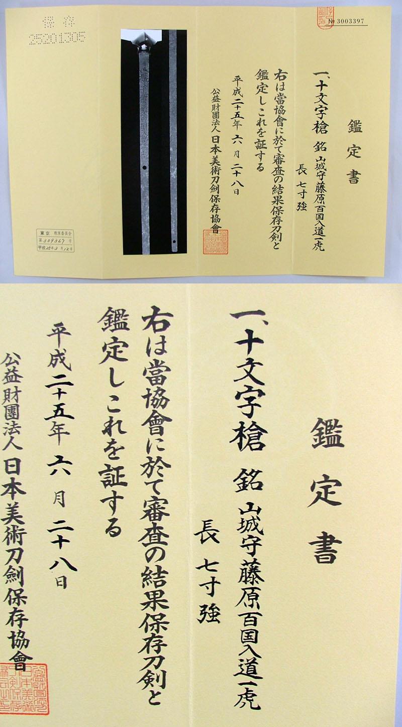 山城守藤原百国入道1虎 Picture of Certificate