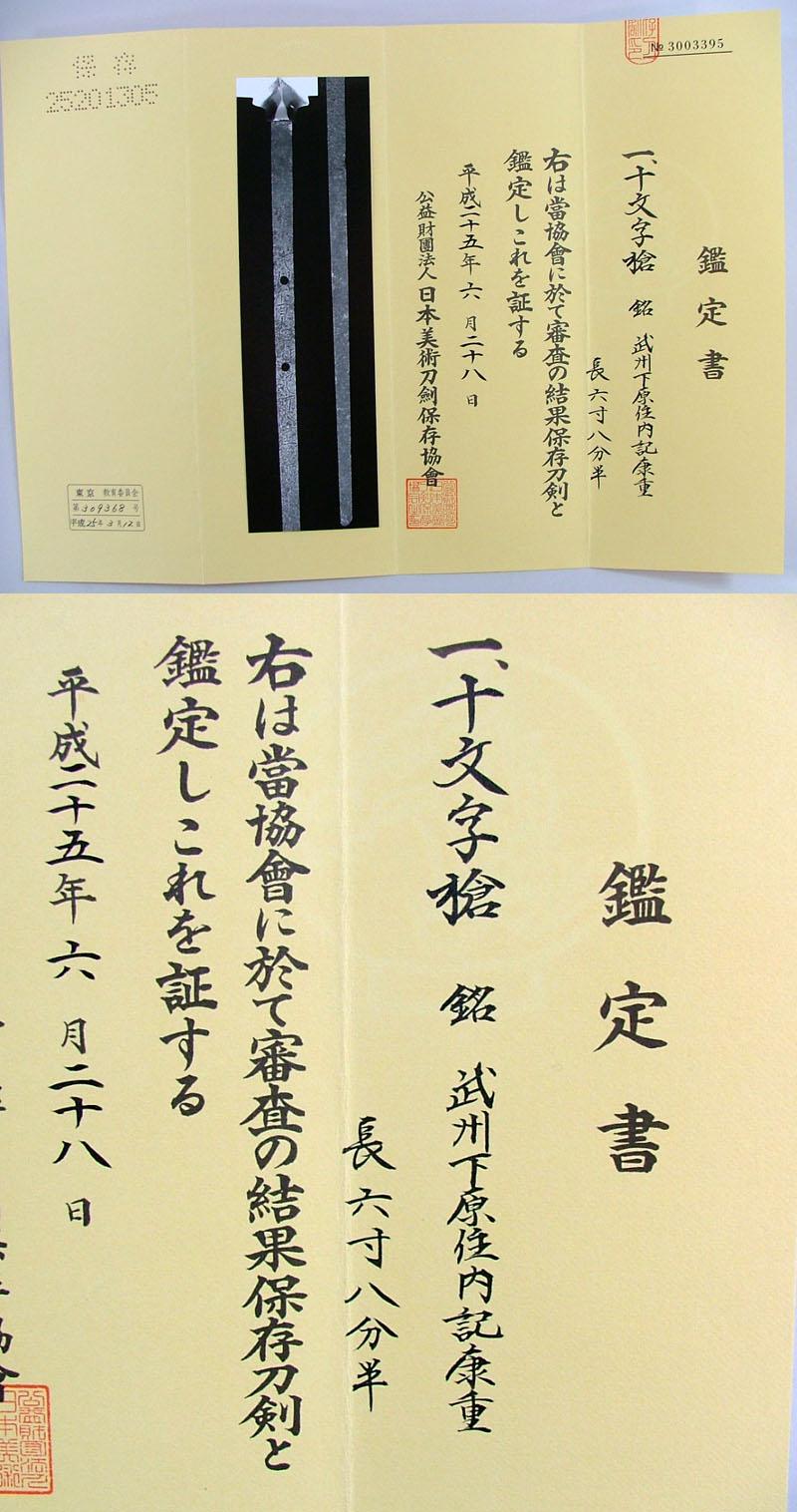 十文字槍 武州下原住内記康重 Picture of Certificate
