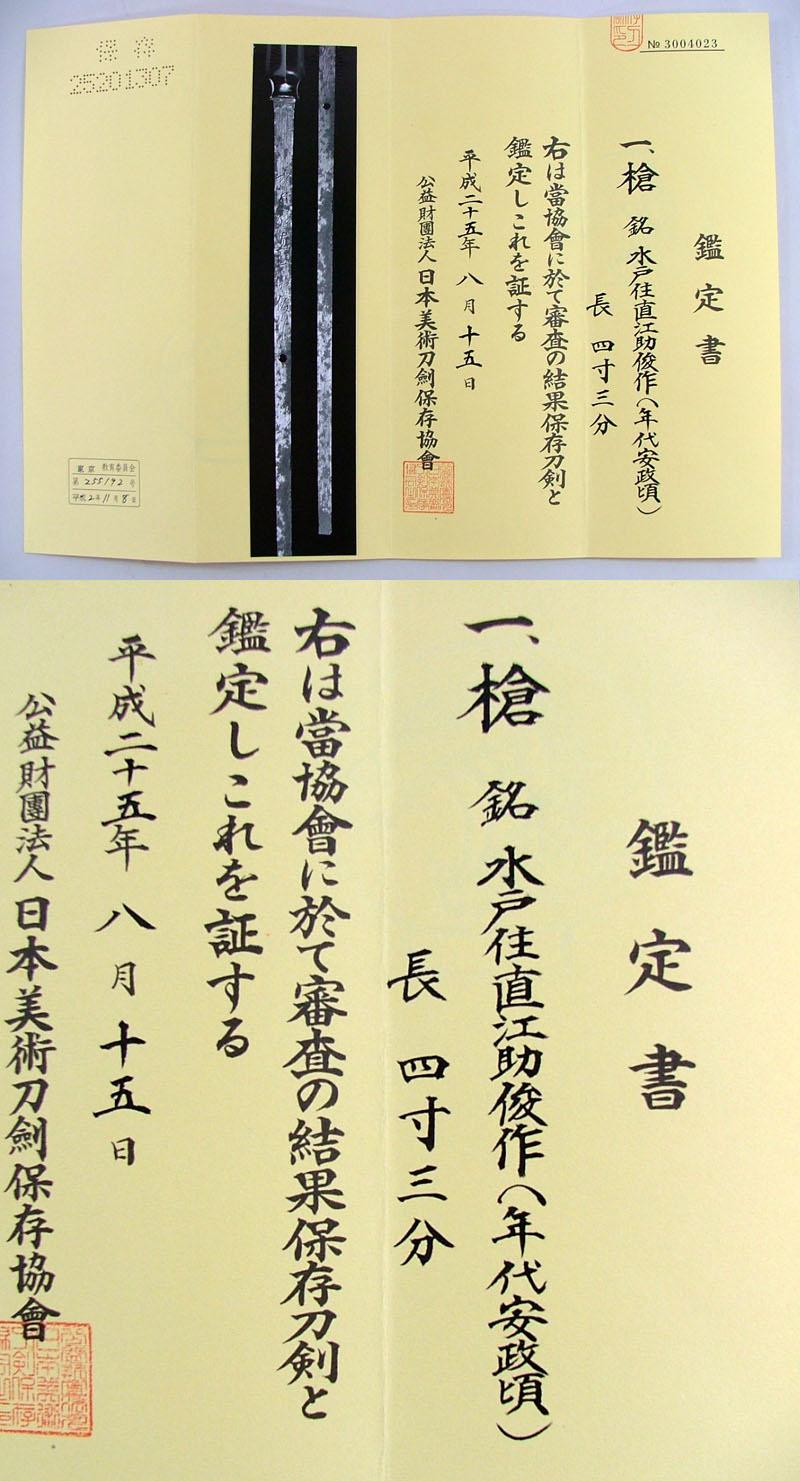 水戸住直江助俊作 Picture of Certificate