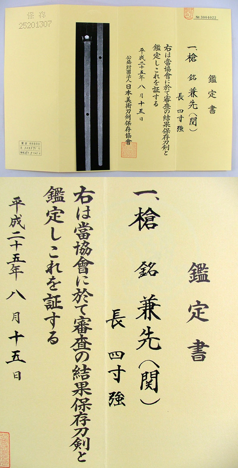 兼先(関) Picture of Certificate