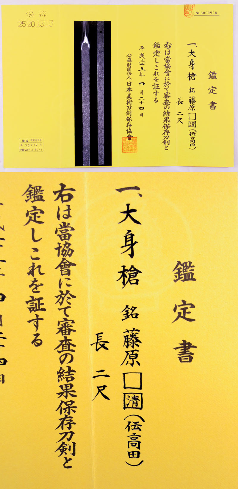 藤原□清(伝高田) Picture of Certificate