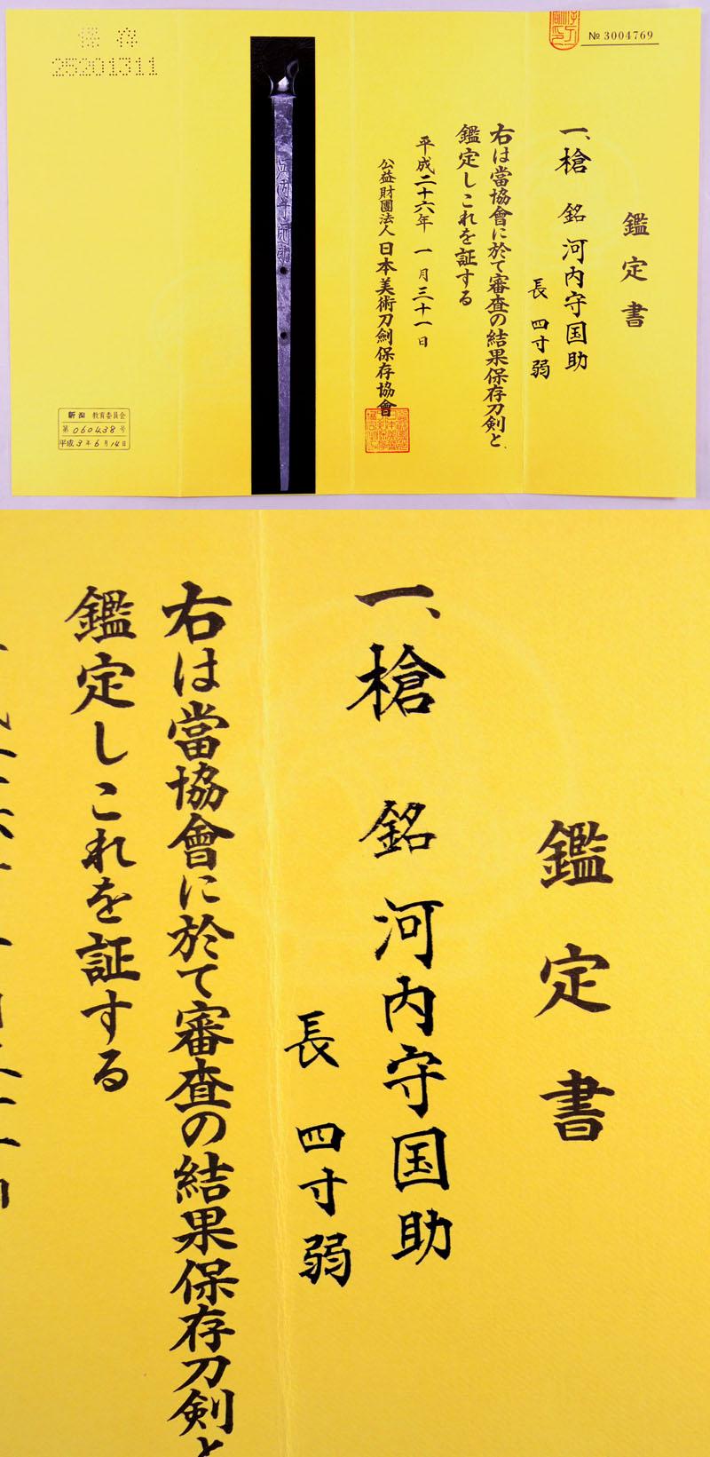 河内守国助(二代) Picture of Certificate