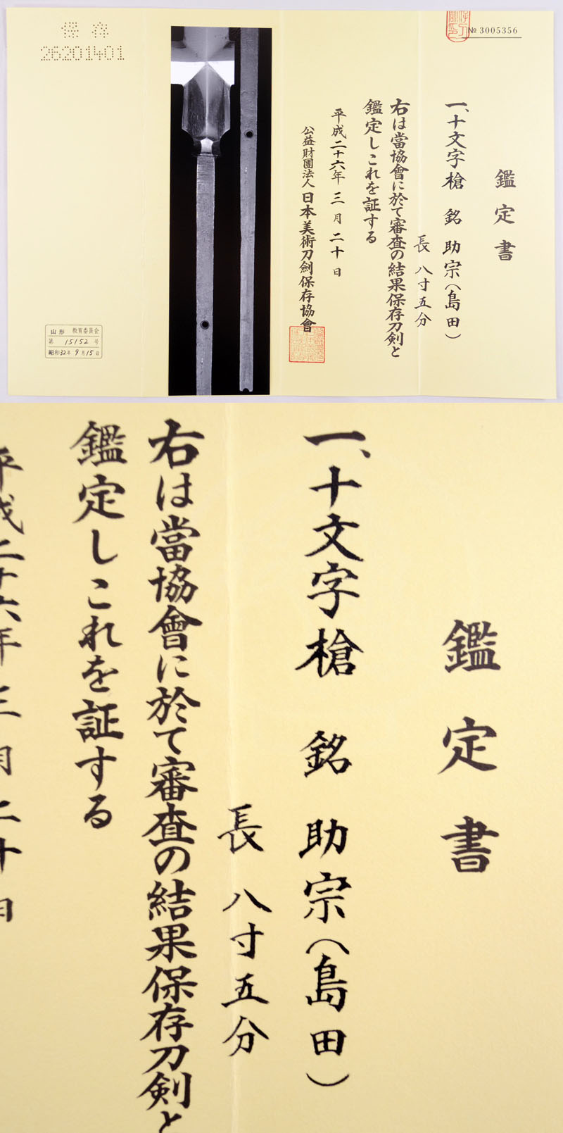 助宗(島田) Picture of Certificate