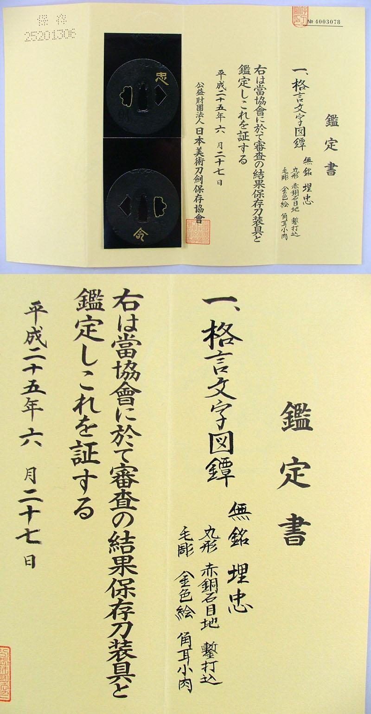 格言文字図鍔 無銘 埋忠 Picture of Certificate