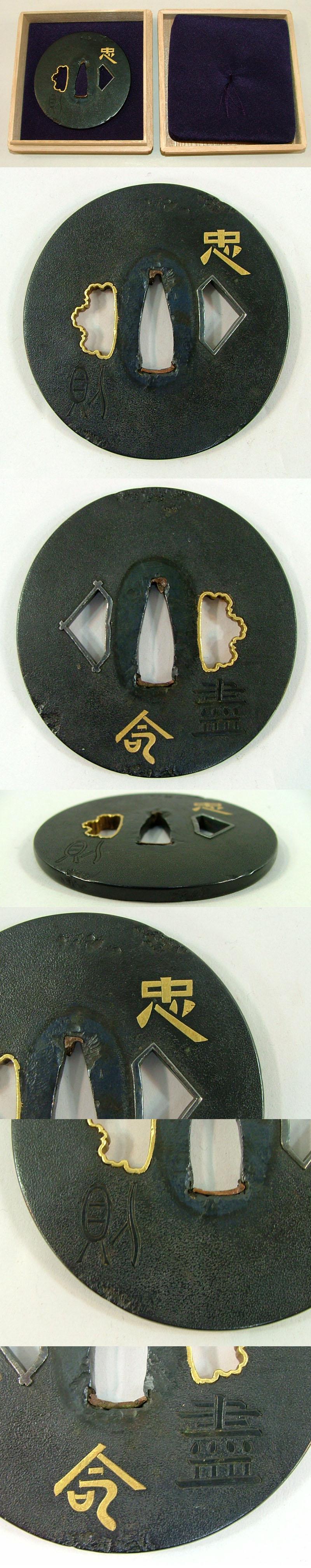 格言文字図鍔 無銘 埋忠 Picture of parts