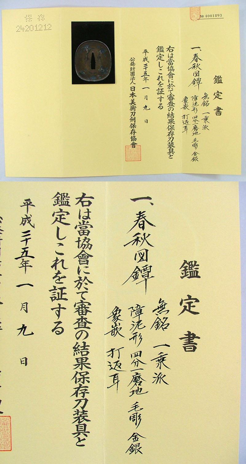 春秋図鍔 無銘 1乗派 Picture of Certificate