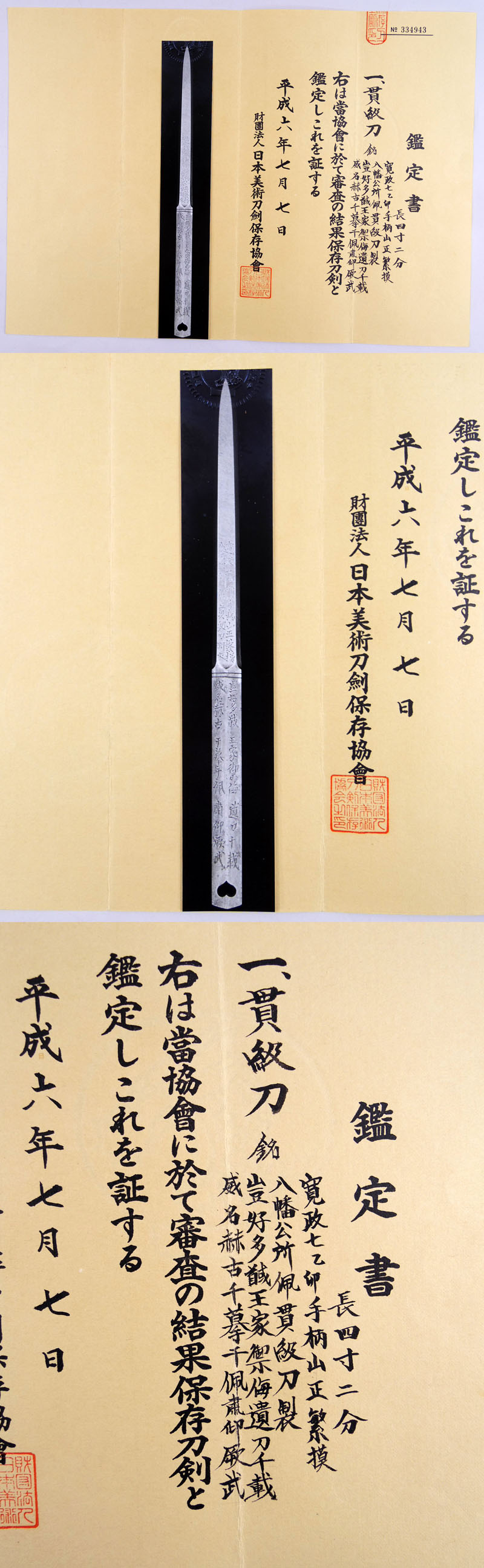 貫級刀 (馬針) Picture of Certificate