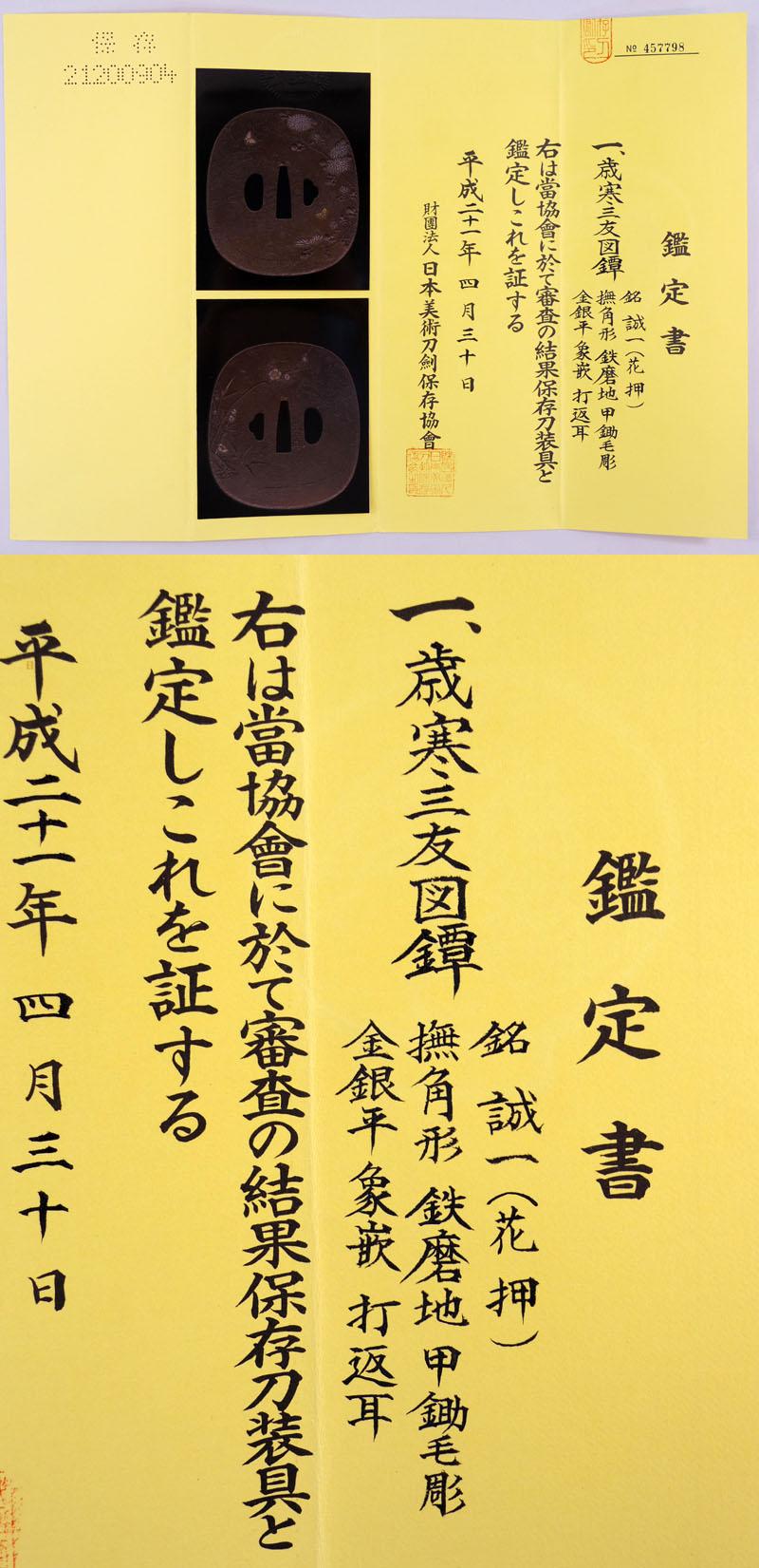歳寒3友図鍔 誠1(花押) Picture of Certificate