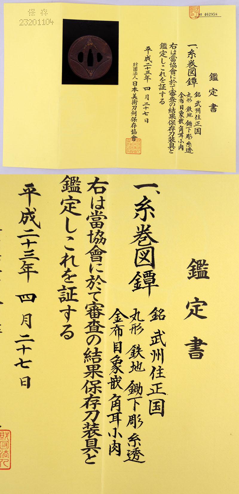 糸巻図鍔 武州住正国 Picture of Certificate