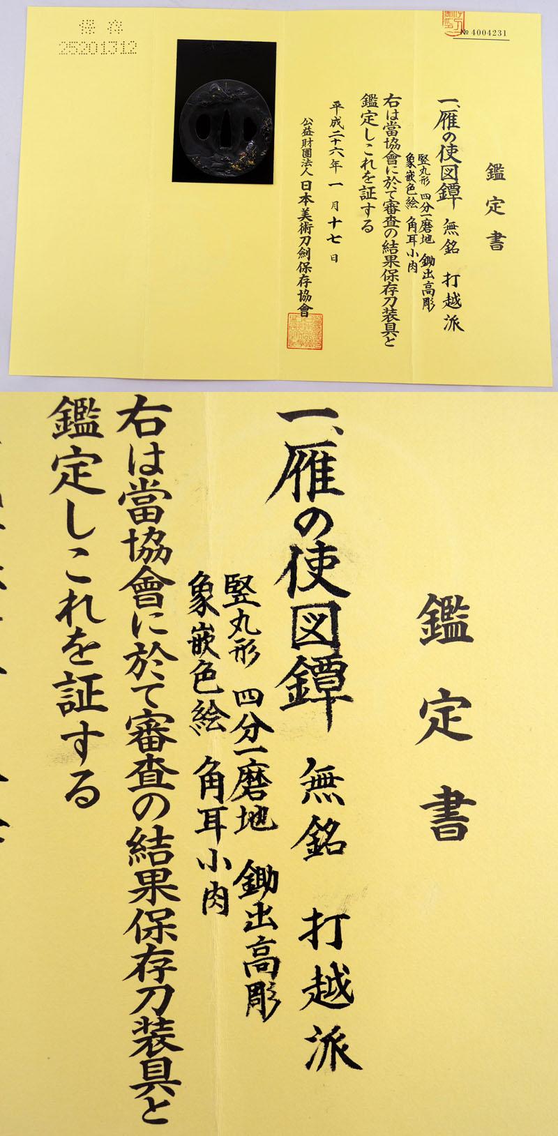 雁の使図鍔 無銘 打越派 Picture of Certificate