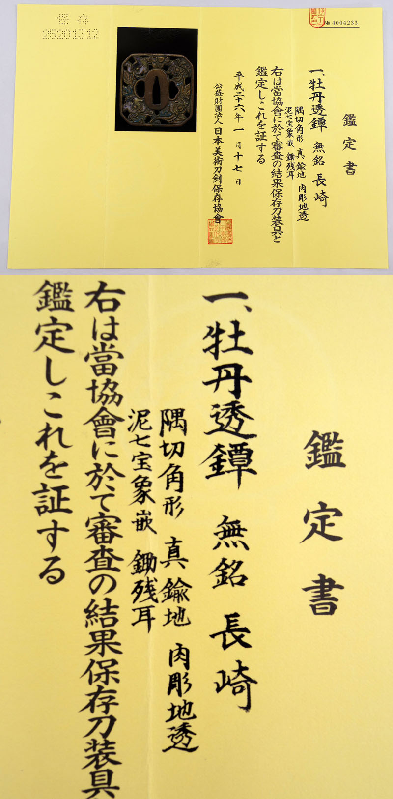 牡丹透鍔 無銘 Nagasaki Picture of Certificate