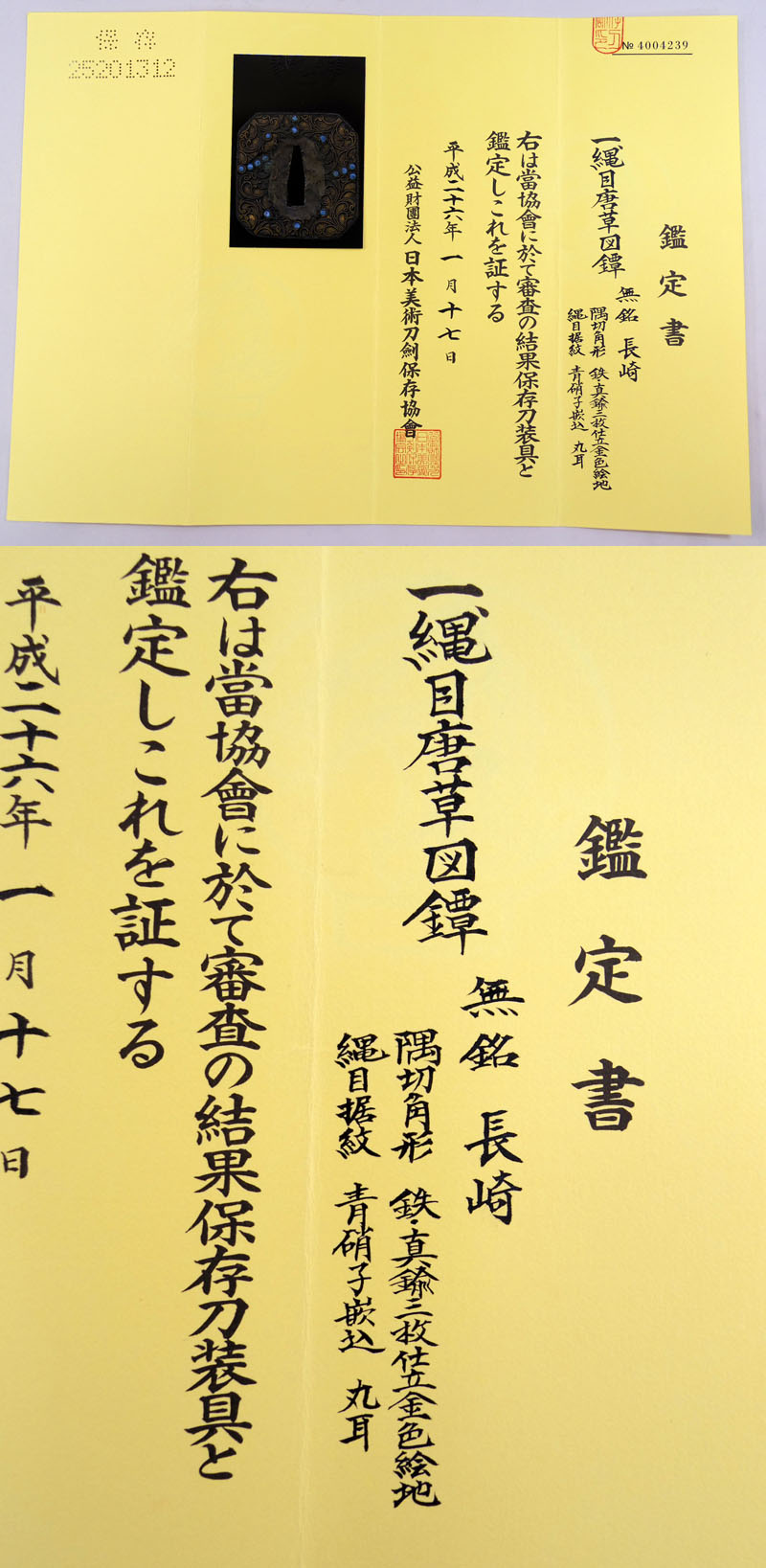 縄目唐草図鍔 無銘 長崎 Picture of Certificate