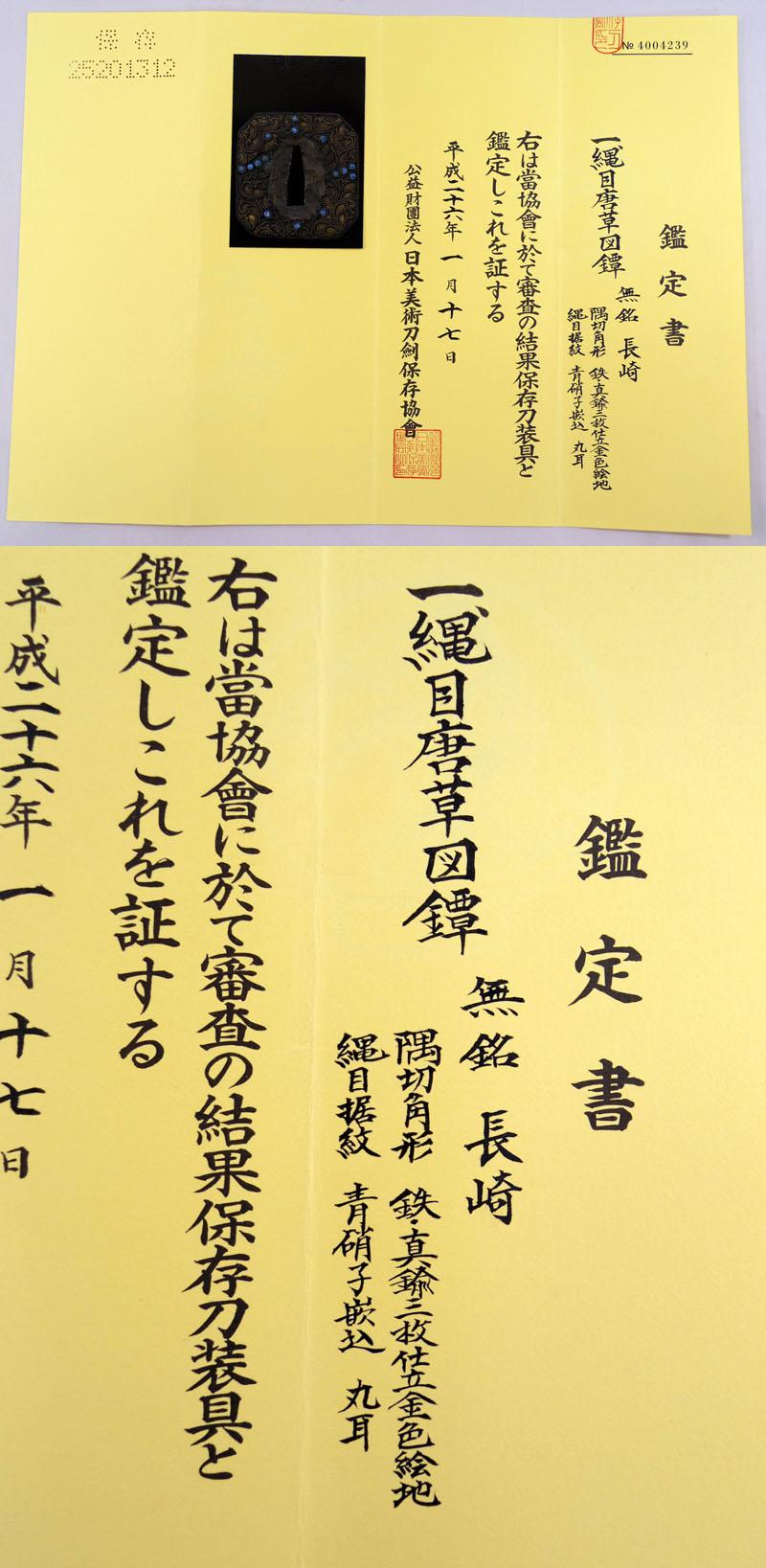 縄目唐草図鍔 無銘 Nagasaki Picture of Certificate