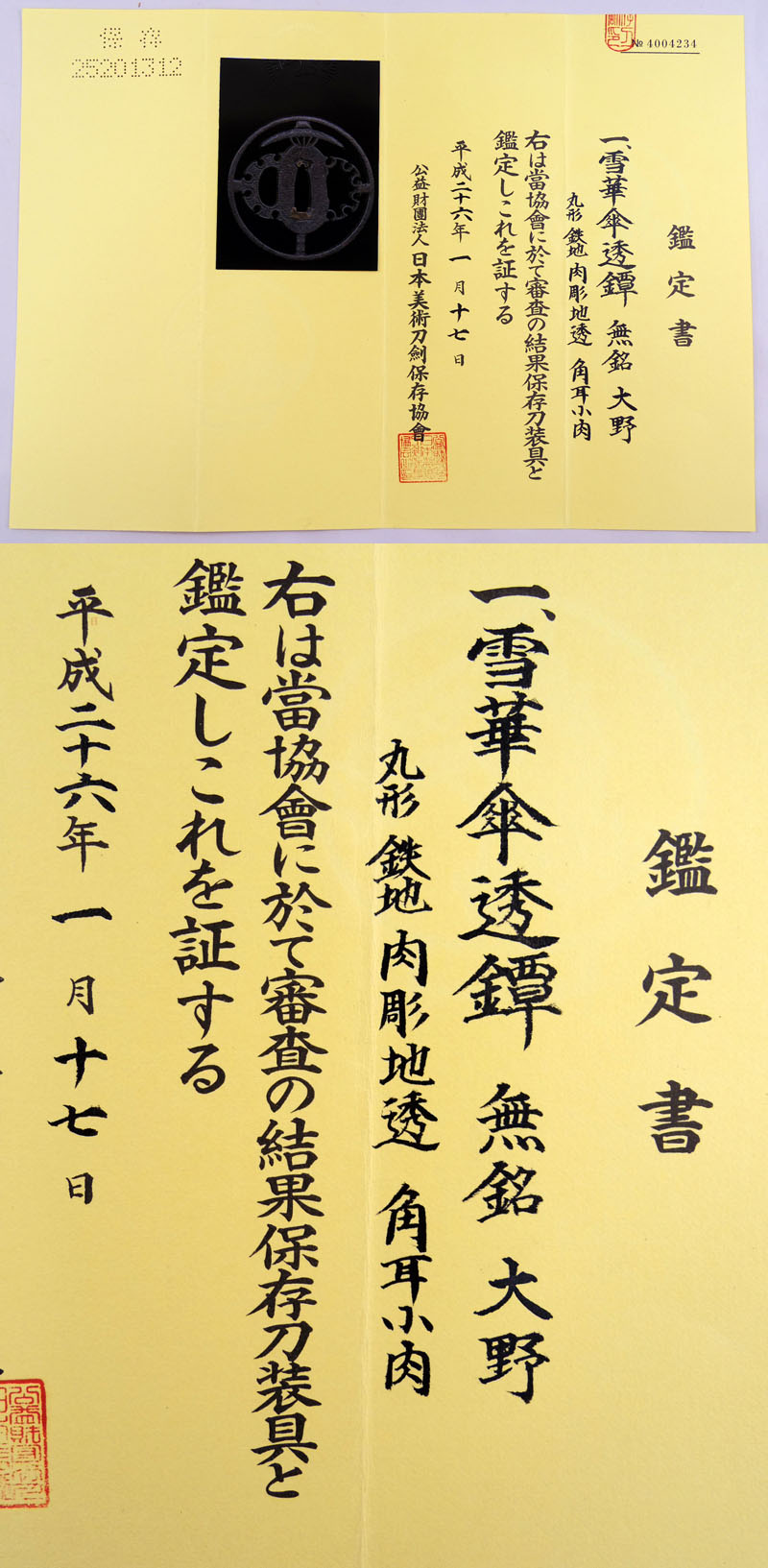 雪華傘透鍔 無銘 大野 Picture of Certificate
