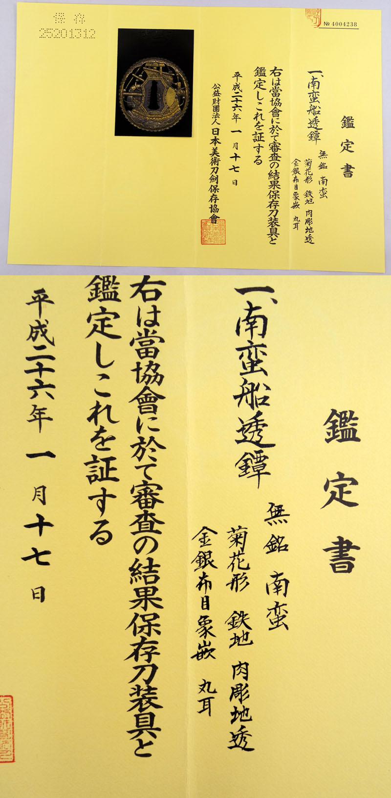 南蛮船透鍔 無銘 南蛮 Picture of Certificate