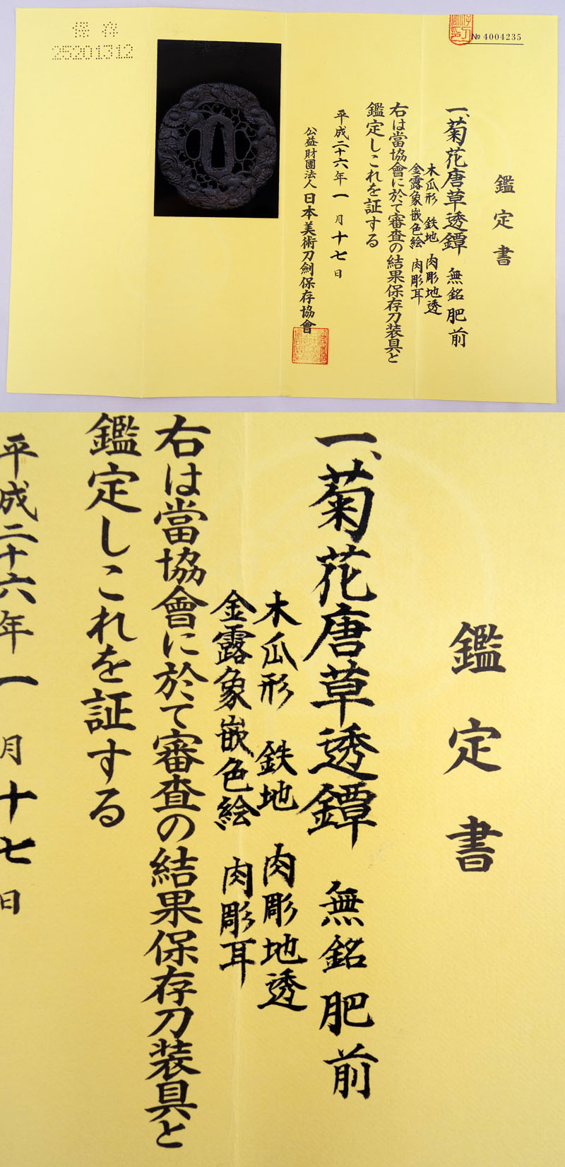 菊花唐草透鍔 無銘 肥前 Picture of Certificate