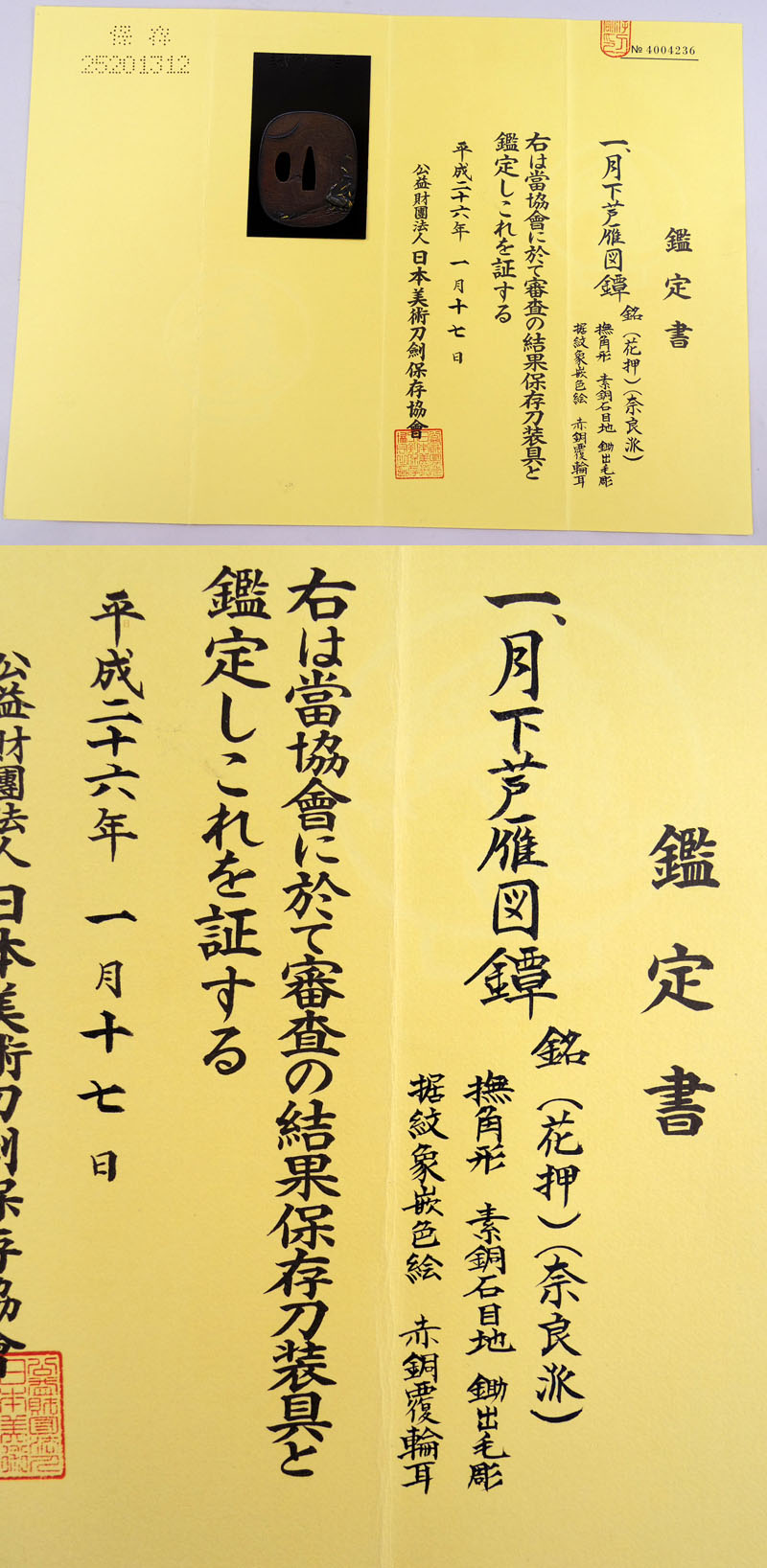 月下芦雁図鍔(花押)(Nara派) Picture of Certificate