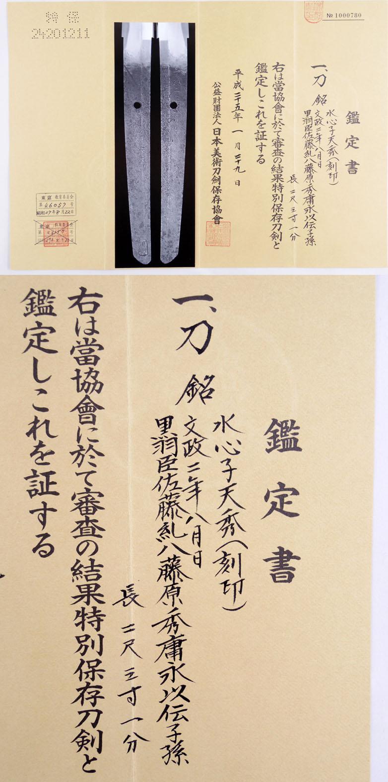 水心子天秀(水心子正秀初代) Picture of Certificate