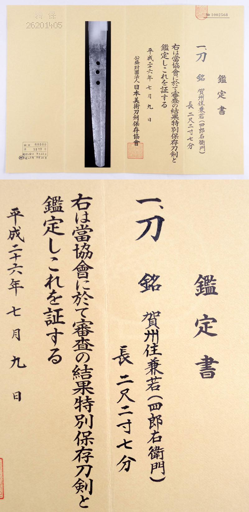 賀州住兼若(4郎右衛門)(3代) Picture of Certificate