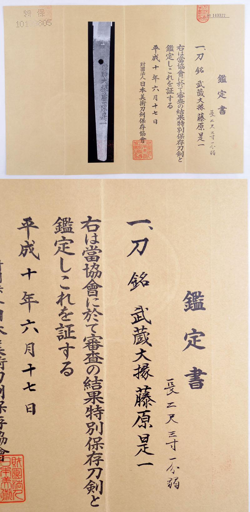 武蔵大掾藤原是1(初代) Picture of Certificate