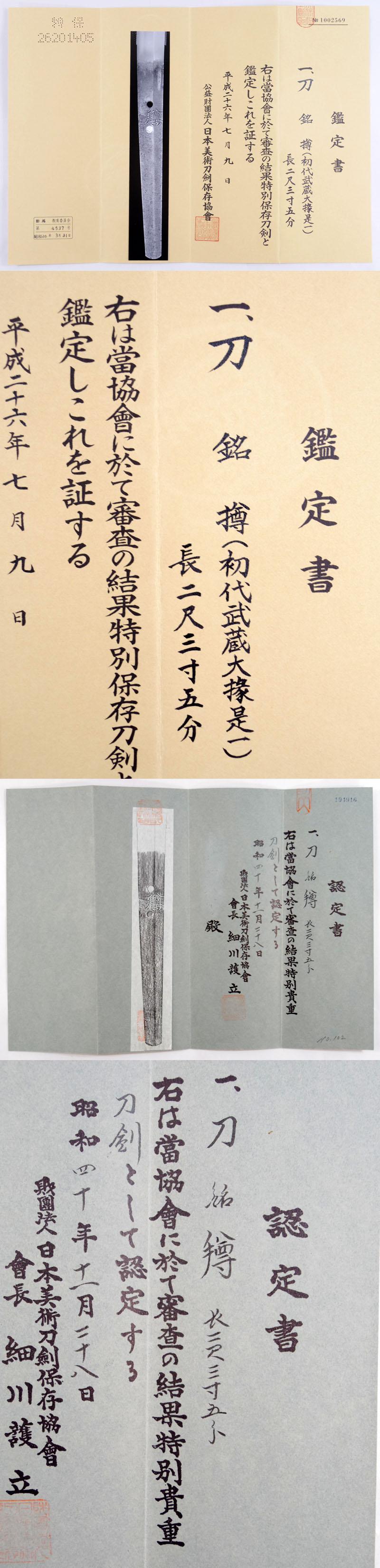 墫(初代武蔵大掾是1) Picture of Certificate