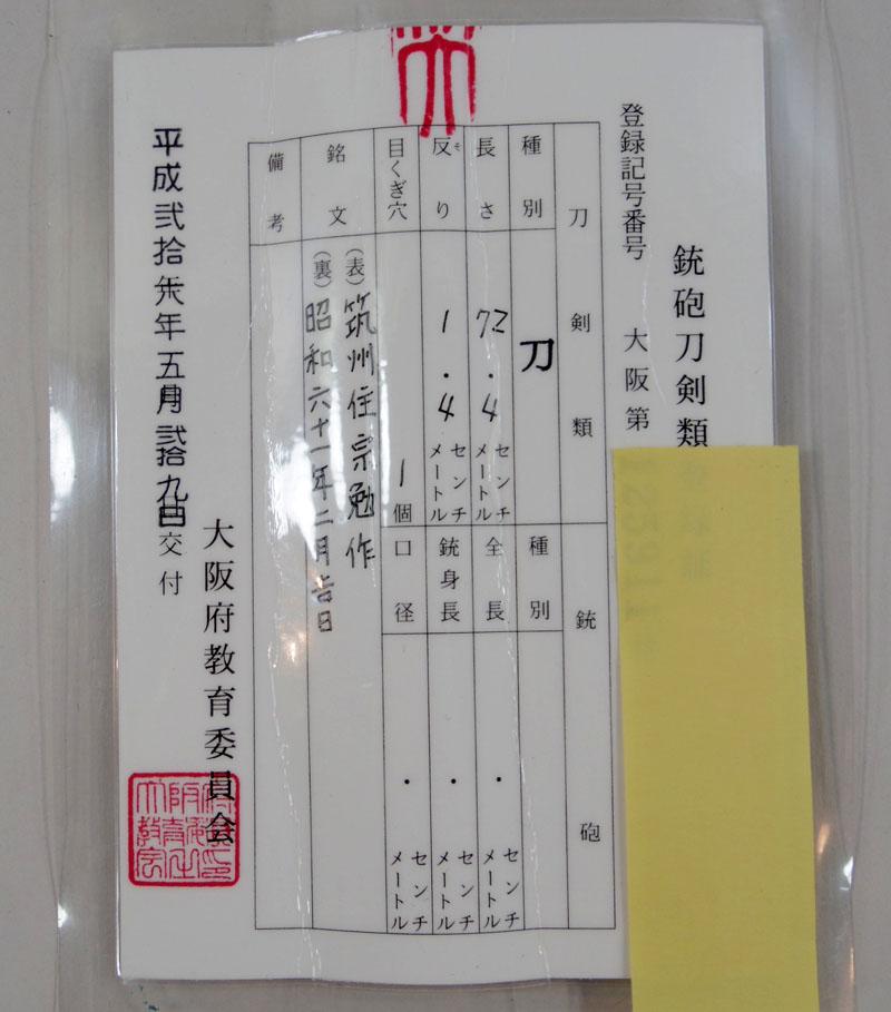 筑前住宗勉作 Picture of Certificate