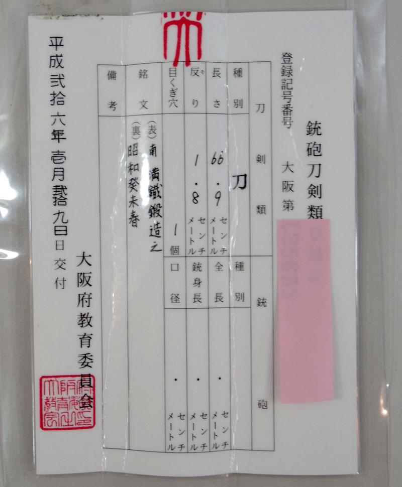 南 満織鍛造之 フ757(満鉄刀) Picture of Certificate