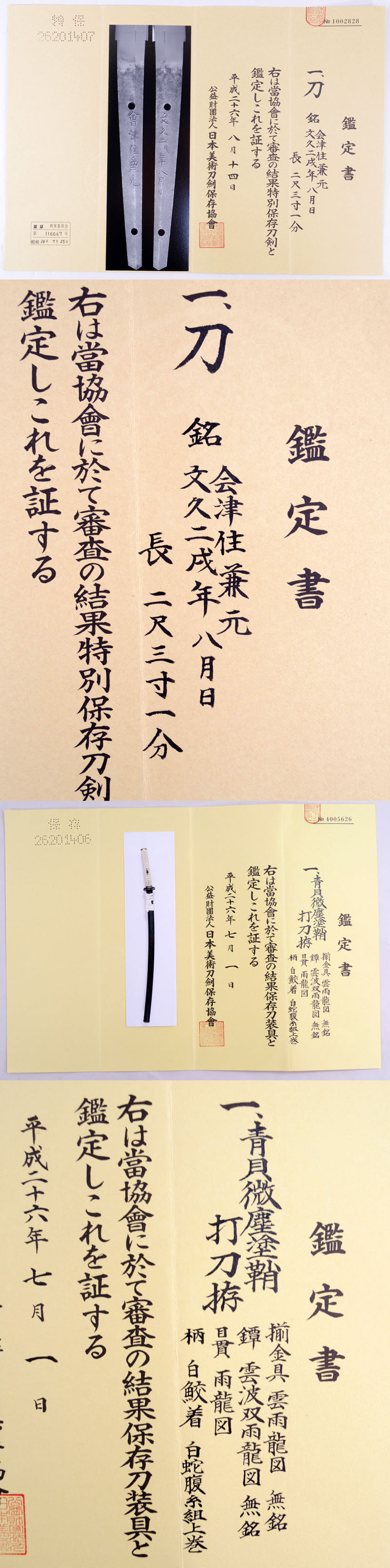 会Tsu住兼元 Picture of Certificate
