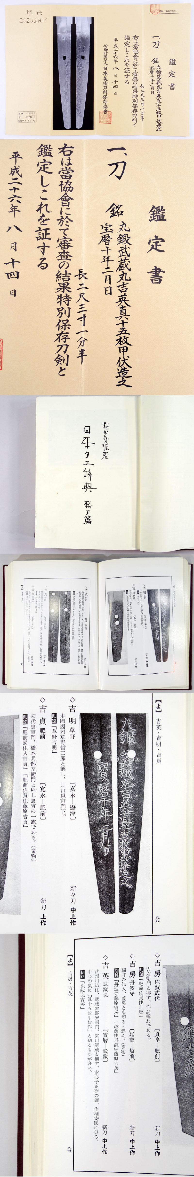 丸鍛武蔵丸吉英真十五枚甲伏造之 Picture of Certificate