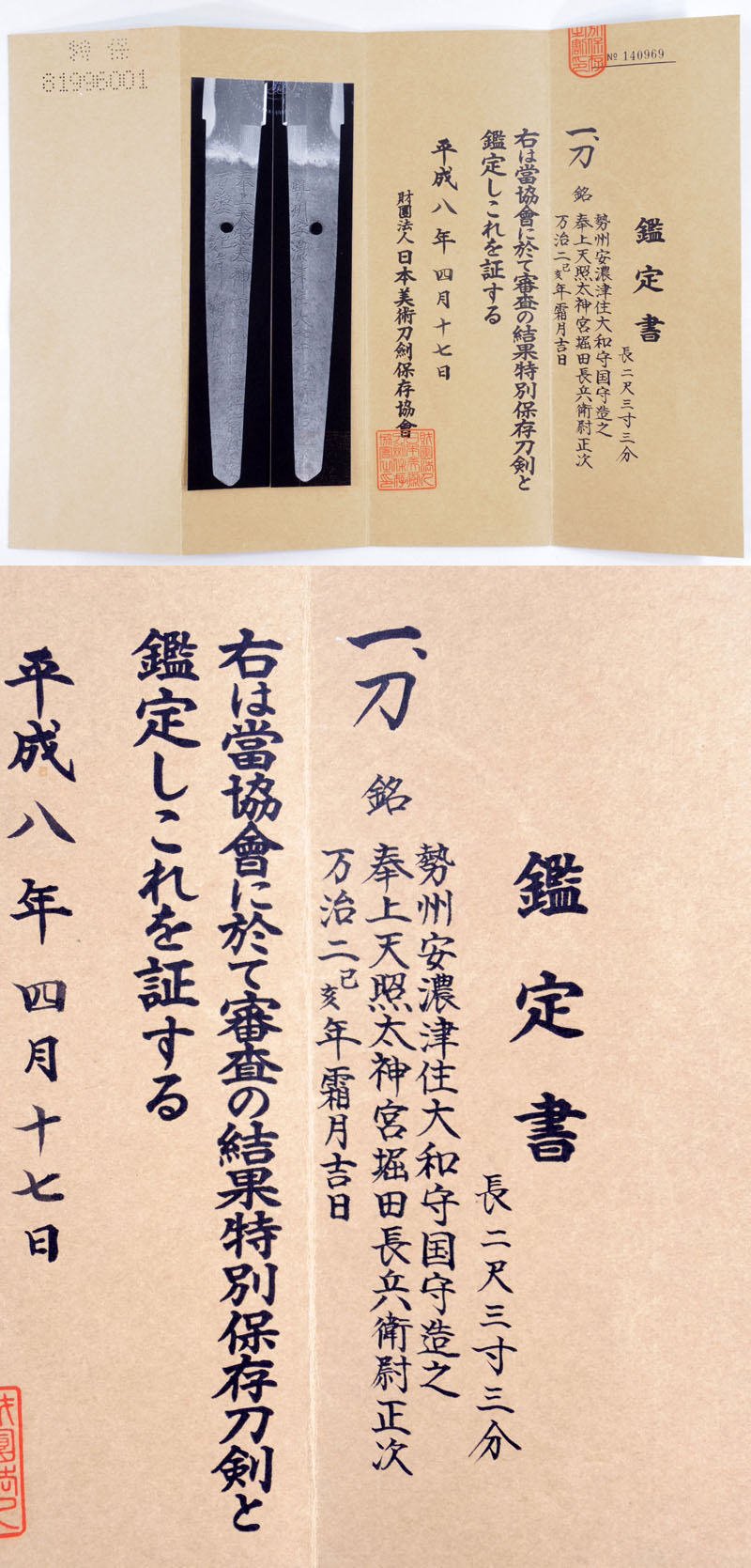 勢州安濃Tsu住大和守国守造之 Picture of Certificate