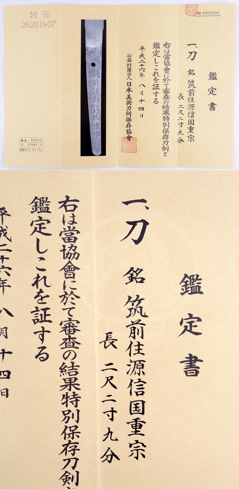 筑前住源信国重宗 Picture of Certificate