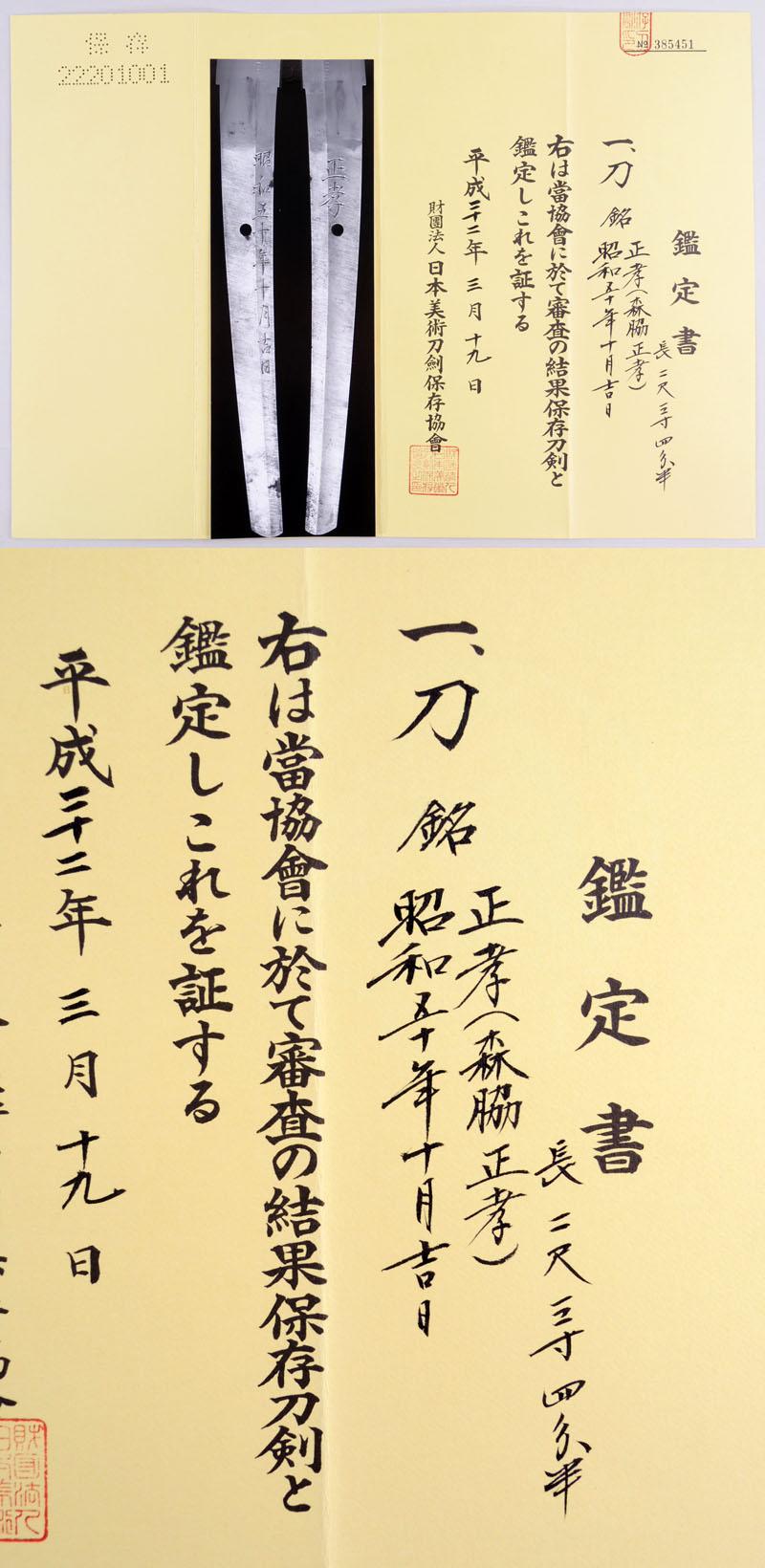 刀 正孝(森脇正孝) Picture of Certificate