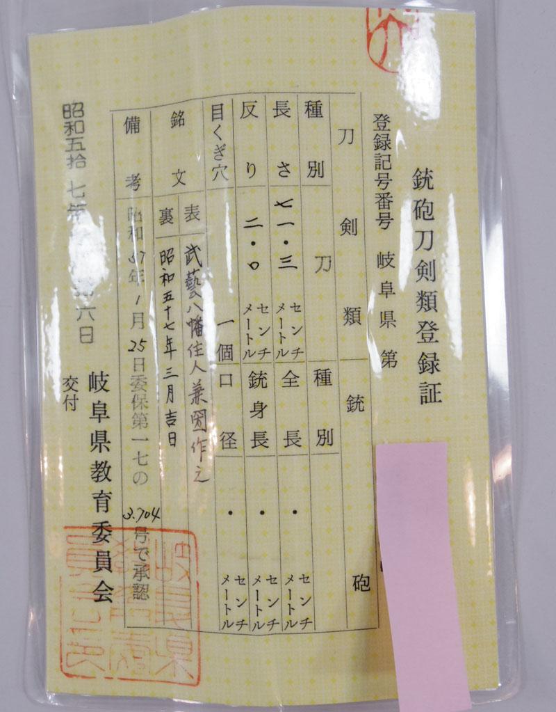 武芸8幡住人兼圀作之 Picture of Certificate