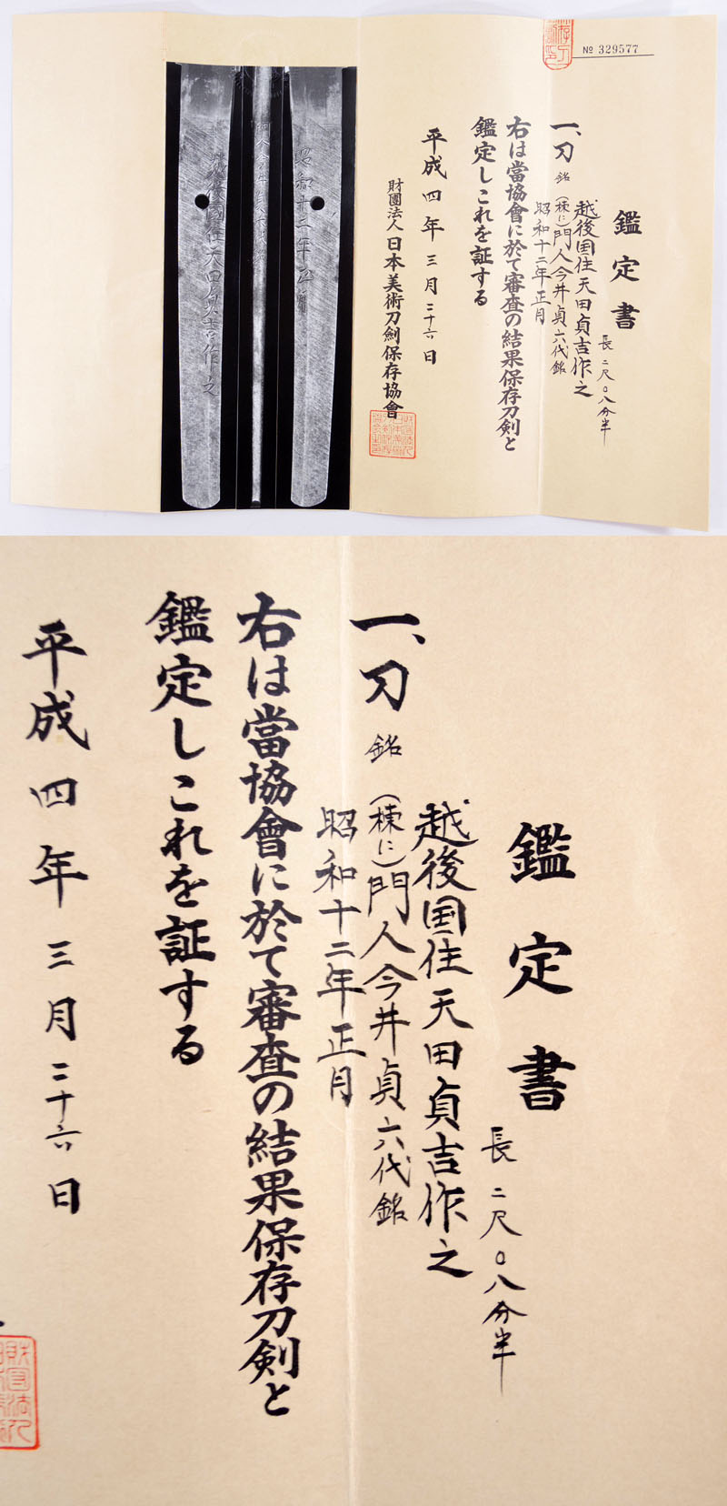 越後国住天田貞吉作之(天田 昭次の父) Picture of Certificate