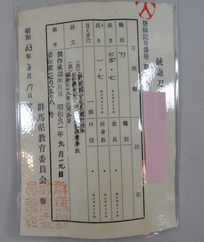 上野國 國定住長岡行治作 Picture of Certificate
