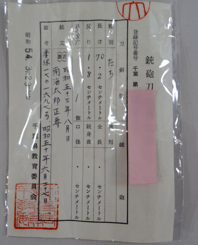 南海太郎正尊(森岡俊雄) Picture of Certificate