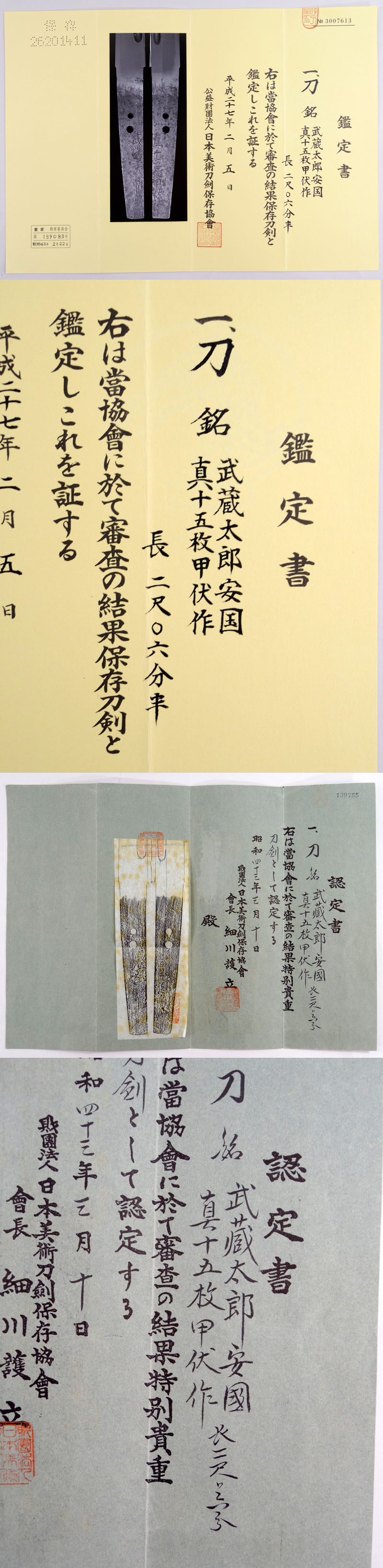 武蔵太郎安国 Picture of Certificate