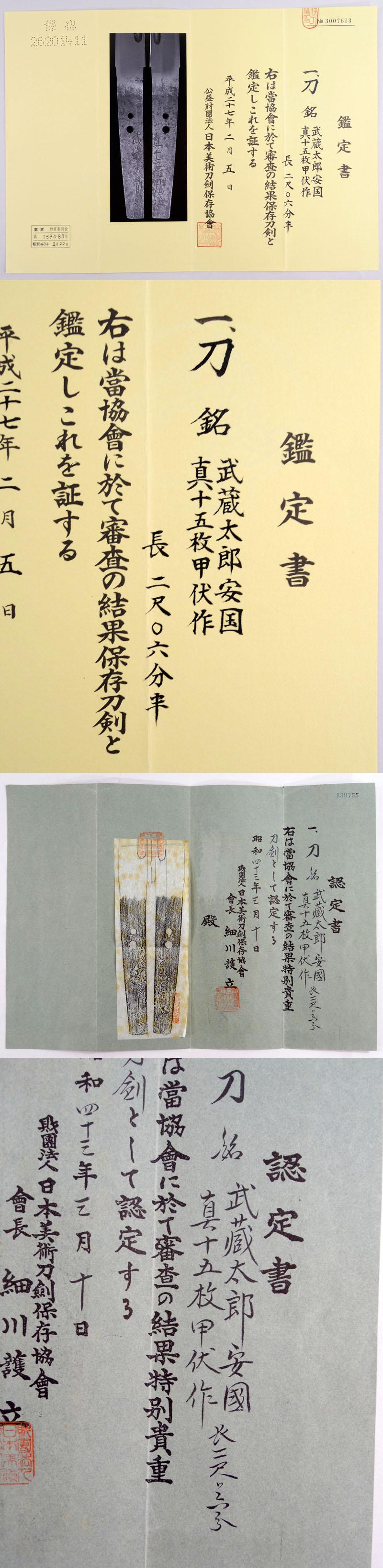武蔵太郎安国 Picture of Certificate