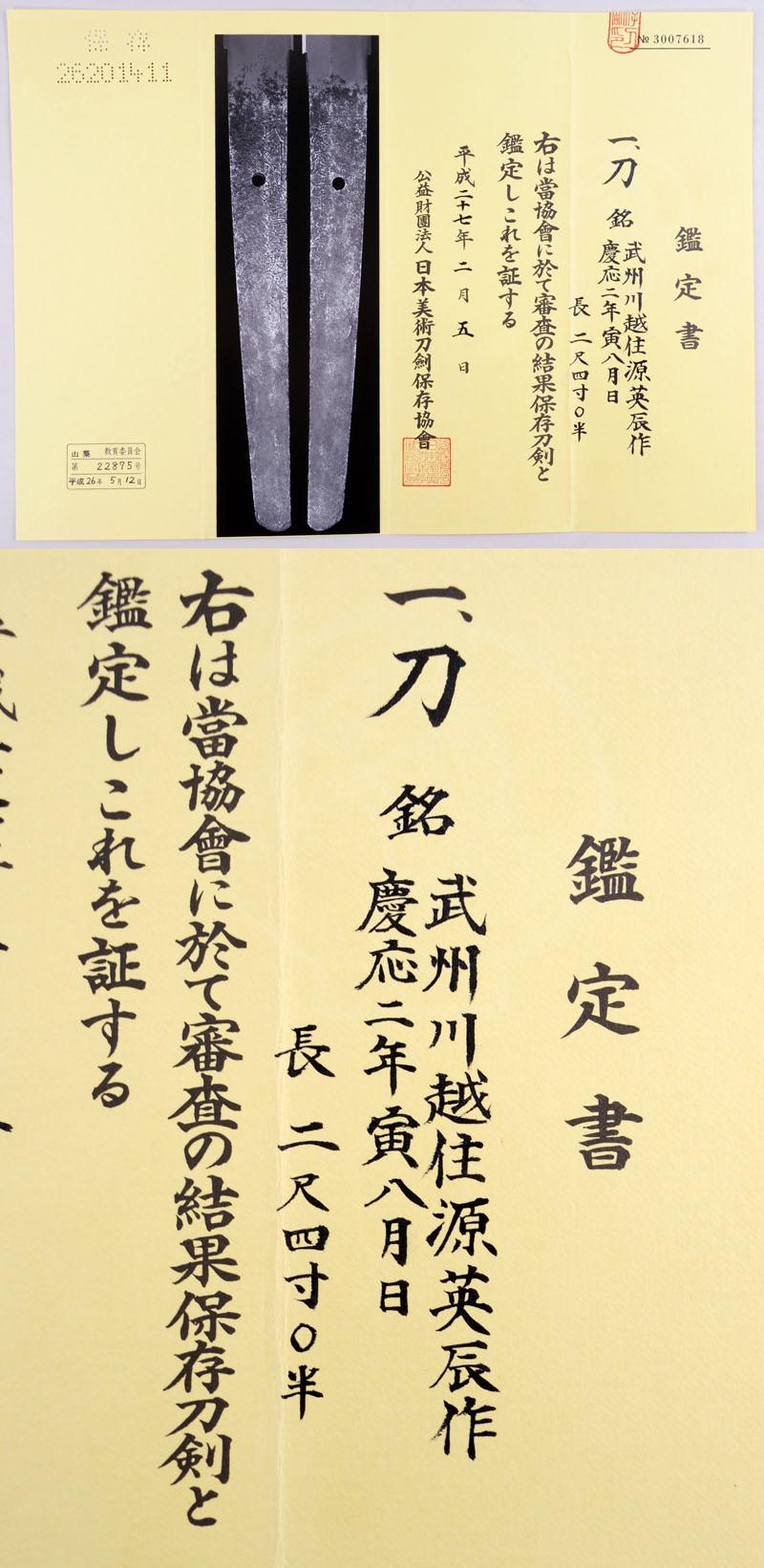武州川越住源英辰作 Picture of Certificate