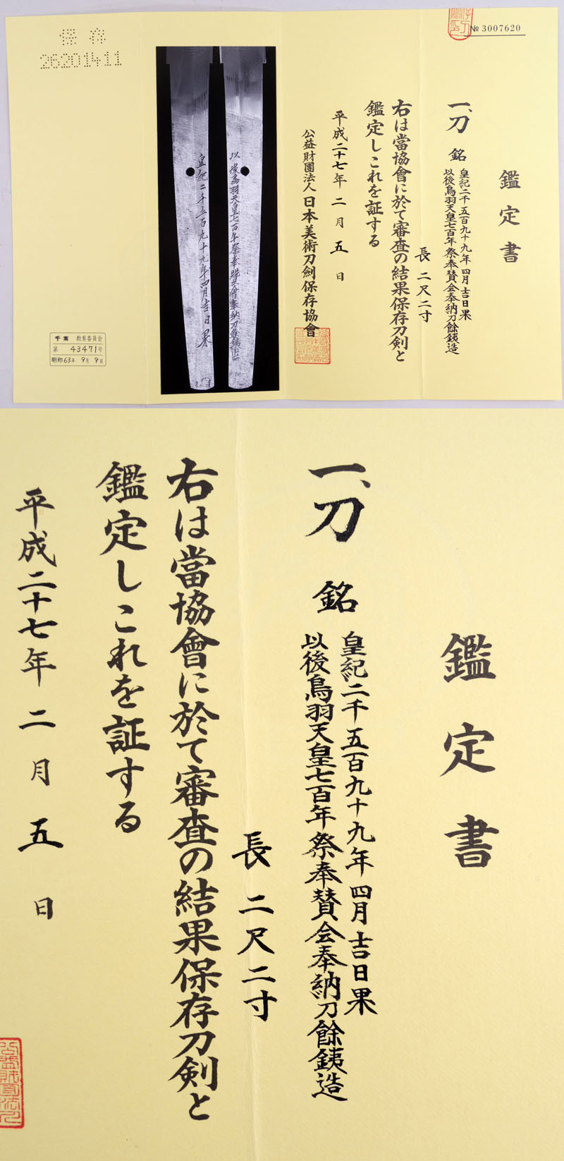 皇紀2千5百 99.4.吉日果 Picture of Certificate