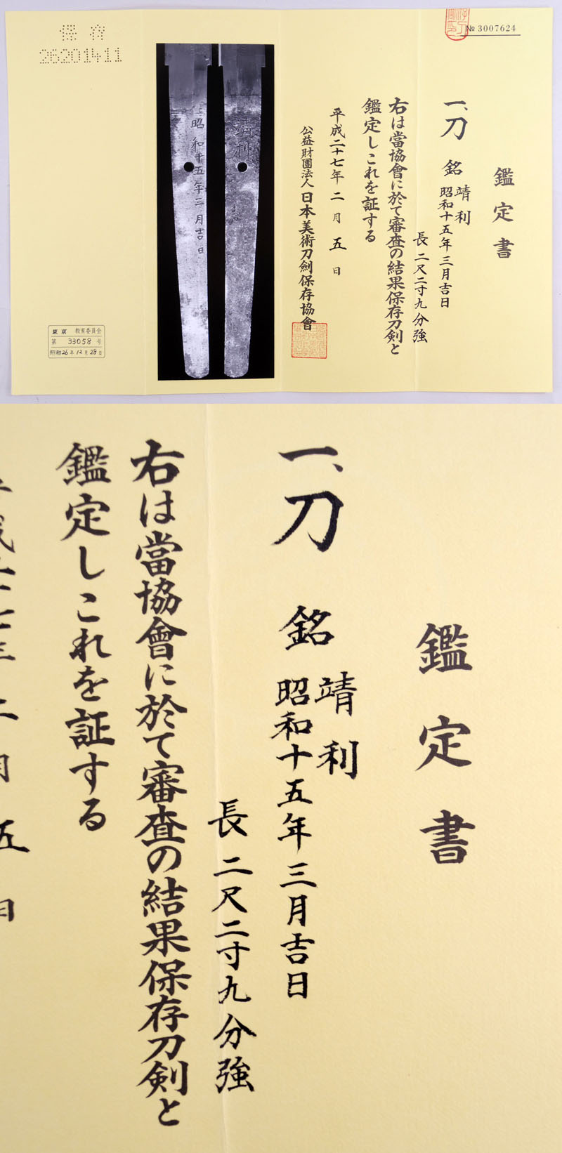靖利(梶山靖利) Picture of Certificate